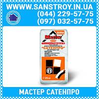 Финишная шпаклевка для внутренних работ на основе гипса Мастер-Сатенпро 25 кг