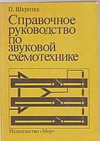 П.Шкритек Справочное руководство по звуковой схемотехнике