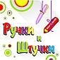 Детское творчество и канцтовары Ручки и Штучки