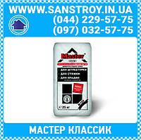 Цементно-песчаная смесь (ЦПС) для выравнивания поверхностей серая Master-Clasik 25 кг