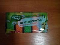 Губки кухонные Крупнопористые 5 шт МЖ 1288
