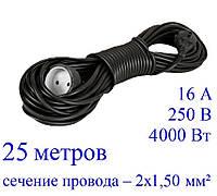 Удлинитель строительный «папа-мама» 25м (2х1,50мм сечение провода) 16А 250В 4000Вт