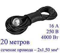 Удлинитель строительный «папа-мама» 20м (2х1,50мм сечение провода) 16А 250В 4000Вт