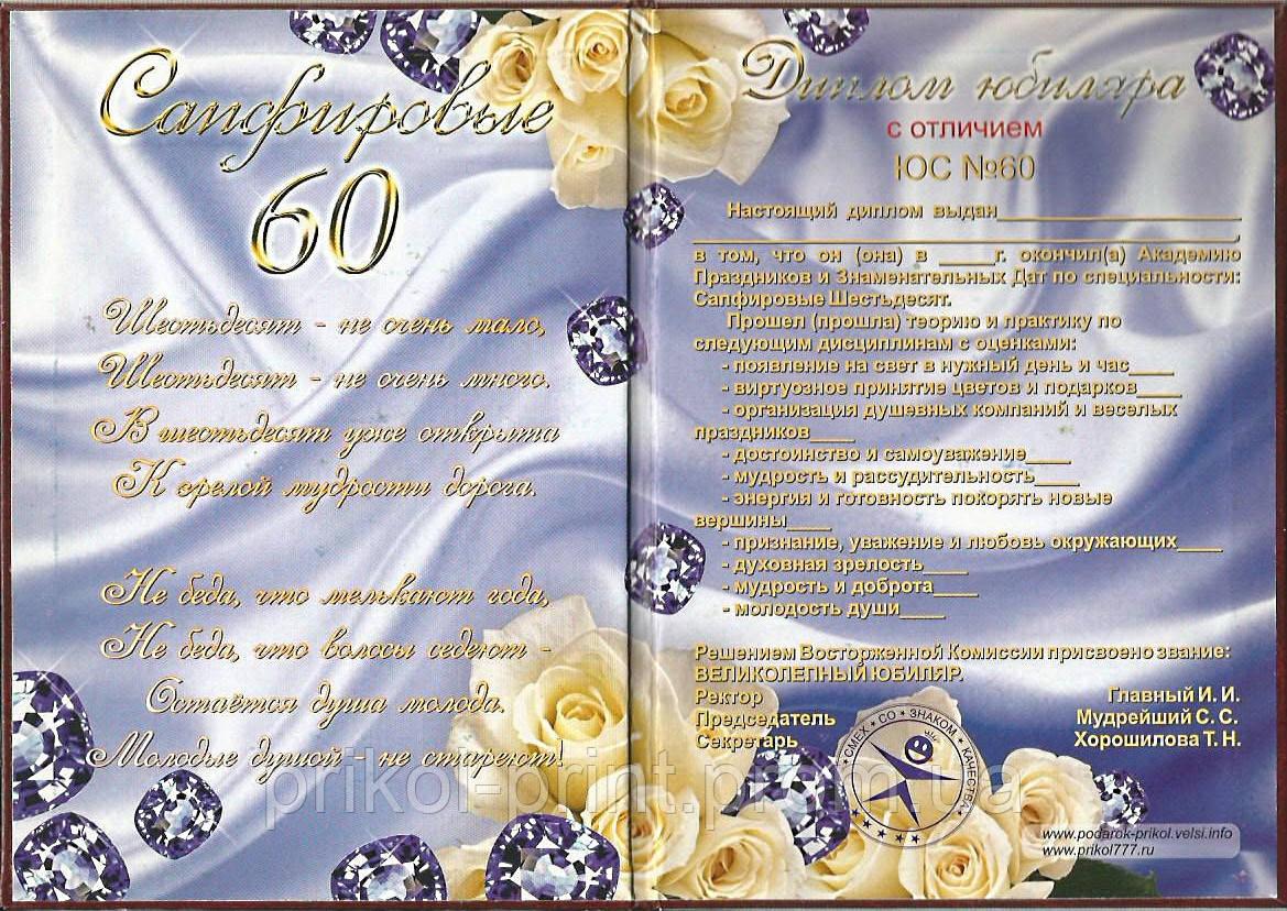 Диплом юбилейный лет Размер диплома х см купить по  Диплом юбилейный 60 лет Размер диплома 21х15 см фото 2
