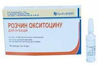 Окситоцин 10 ЕД 5 мл ампула № 10 ветеринарный гормональный препарат