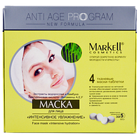 "Маска для лица ""Интенсивное увлажнение"" Markell Cosmetics Anti Age Program 85 мл."