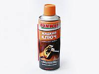 Runway Жидкий ключ (аерозольний) 400 мл RW6086