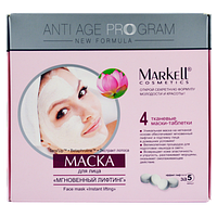 "Маска для лица ""Мгновенный лифтинг"" Markell Cosmetics Anti Age Program 85 мл."