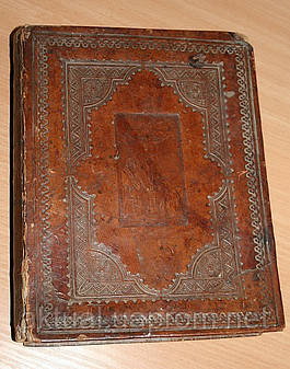 Книга антикваргая    ПСАЛТЫРЬ