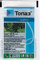 Топаз, 3 мл (фунгицид Syngenta), защита от мучнистой росы ягблони,овощные и ягодные культуры