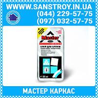 Клей для кладки пено- и газобетонных блоков шаром от 2 до 6 мм Master-karkas 25кг