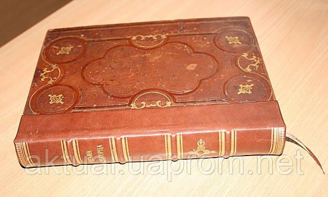 Книга антикварная Письма святогорца к друзьям своим о Святой горе Афонской