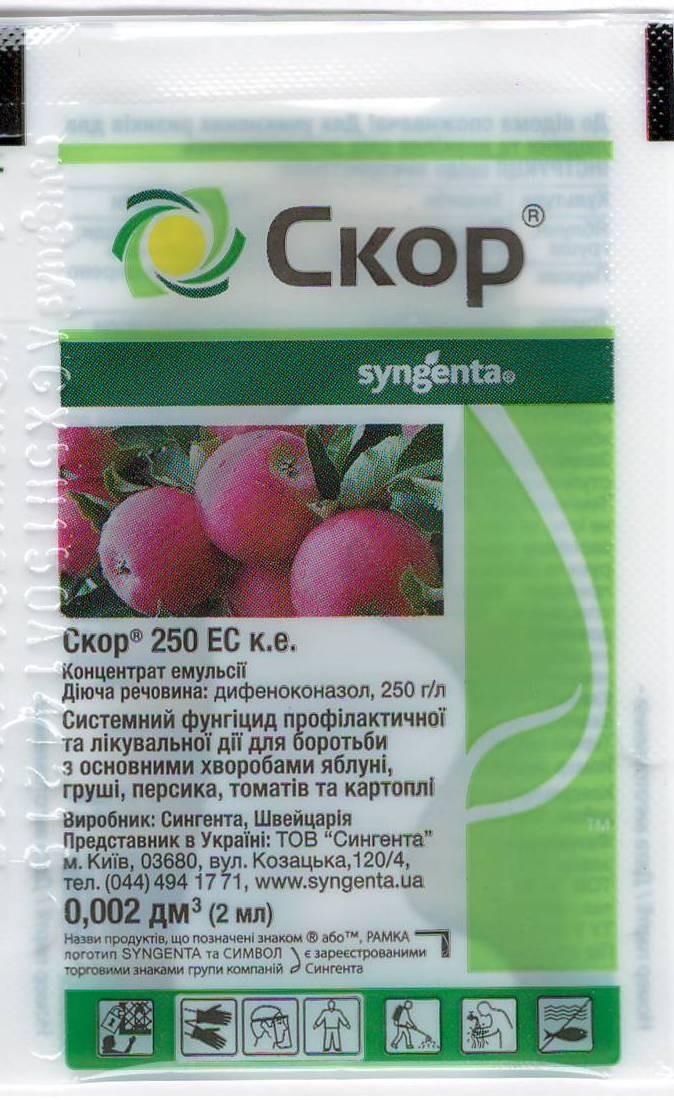 Скор, 2 мл (фунгицид Syngenta) защита и лечение парша, мучнистая роса, кучерявость листьев, альтарнариоз