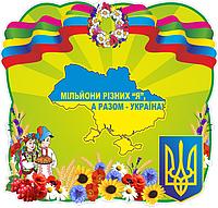 Стенд з символами України (70618)