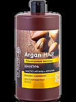 Шампунь для волос (Роскошные волосы) - Dr.Sante Argan Hair 1000мл.