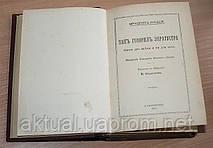 Антикварная книга    Так говорил Заратустра. Автор      Ницше Ф.