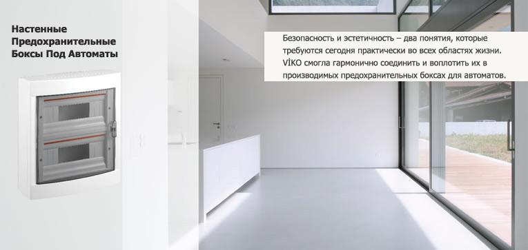 Накладной (наружный) бокс под 1-2 автомата Viko - MixLight - освещение и светотехника в Харькове