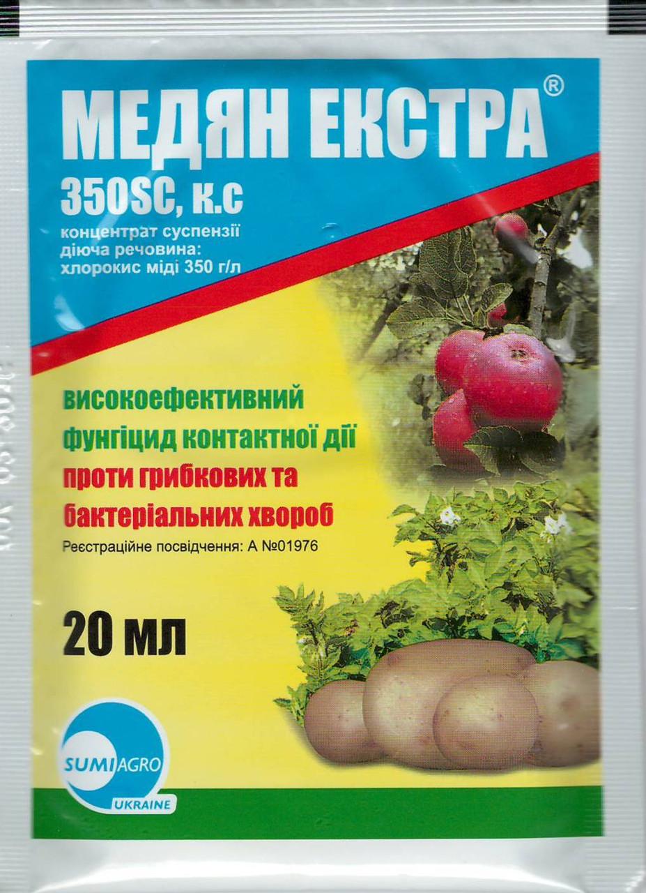 Медян экстра 350SC, к.с (20 мл, 40 шт уп) фунгицид против грибковых и бактериальных болезней