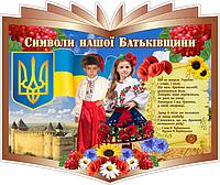 Стенд Символи нашої Батьківщини (70624)