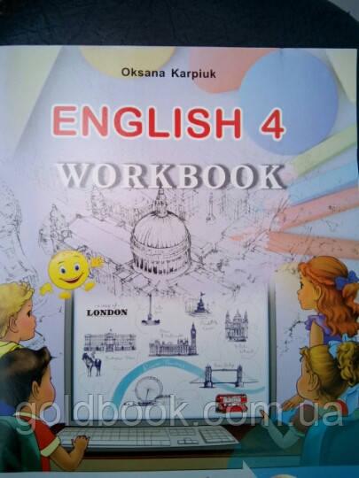 Англійська мова 4 клас. Робочий зошит.