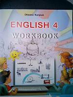 Англійська мова 4 клас.Робочий зошит.