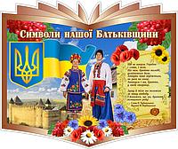 Стенд Символи нашої Батьківщини (70624.1)