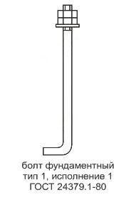 болт фундаментный изогнутый 1.1