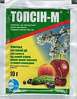 Топсин-М (фунгицид, 10 гр, 40 шт в упак) Защита полевых, плодовых культур, овощей и винограда