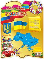 Стенд Моя рідна Україна (70626)
