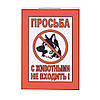 """Табличка """"Просьба с животными не входить """" 30х20 см"""
