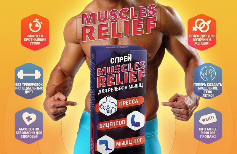 Спрей для рельефа мышц Muscles Relief для роста мышечной массы
