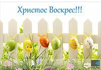Поздравляем Вас со Светлым Воскресением Христовым!