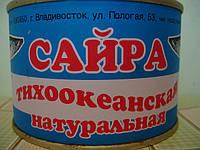 "Сайра натуральная, (""Дальморепродукт"", ж/б, 245 гр.)"
