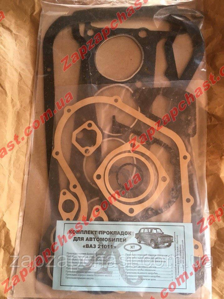 Набір прокладок двигуна Ваз 21011 2101 2102 2103 2104 2105 2106 2107 (79) повний