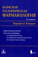Базисная и клиническая фармакология в 2-х томах, 2-е издание, 1-й том.