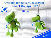 """Сувенир-игрушка мягкая """"Дракон"""" 10 см."""