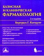 Базисная и клиническая фармакология в 2-х томах, 2-е издание, 2-й том.