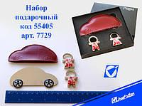 "Набор подарунковий ""Машина"", зеркало в чехле+2 брелка, металл /1 /0 /60"