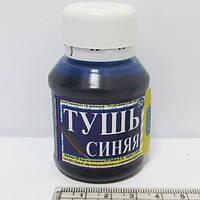 Тушь 50мл (син.)