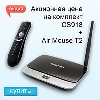 CS918 + Air Mouse T2