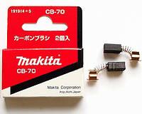 Угольные щетки MAKITA CB-70