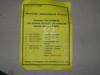 Ремкомплект фильтра ЦОМ (Россия). 740.1028001