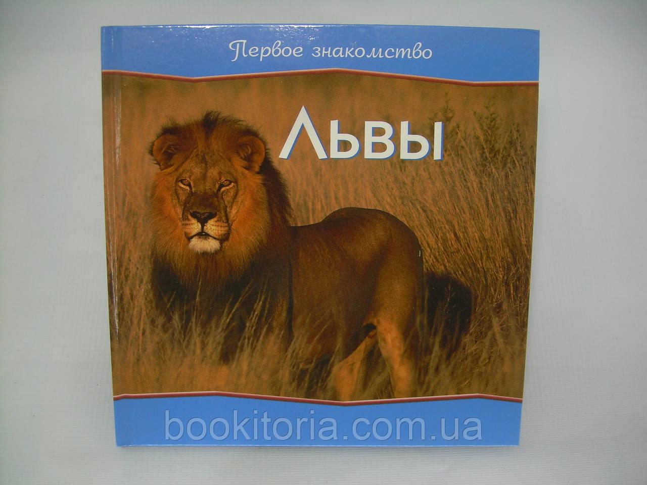 Львы. Первое знакомство (б/у).