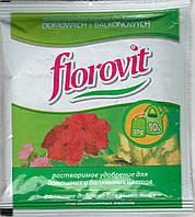Florovit 20 г. (300 шт уп) Жидкое удобрение для комнатных и балконных цветов