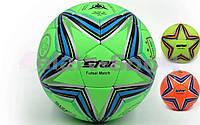 Мяч футзальный №4 CORD STAR  5 сл., сшит вручную