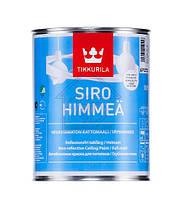 Tikkurila Siro Матовая краска для потолка база А 0,9л