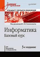 Информатика. Базовый курс: Учебник для вузов. 3-е издание. Симонович С.В.