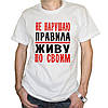 "Мужская футболка ""Не нарушаю правила, живу по своим"""