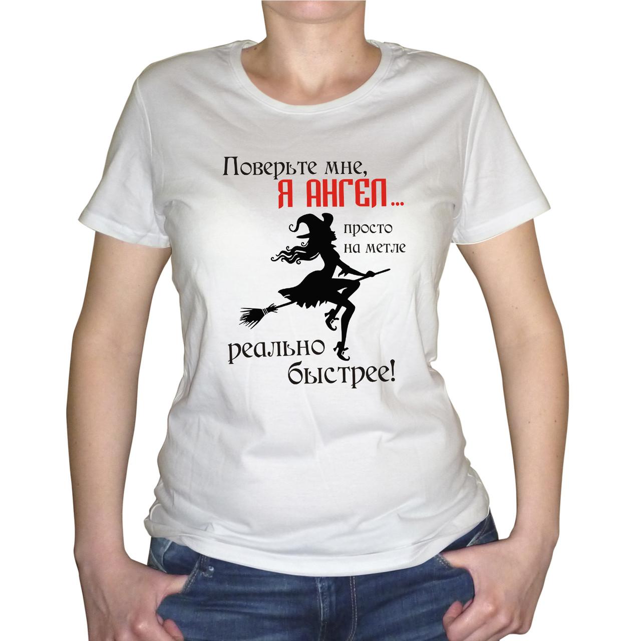 """Женская футболка """"Поверьте мне, я ангел.. просто на метле гораздо быстрее"""""""
