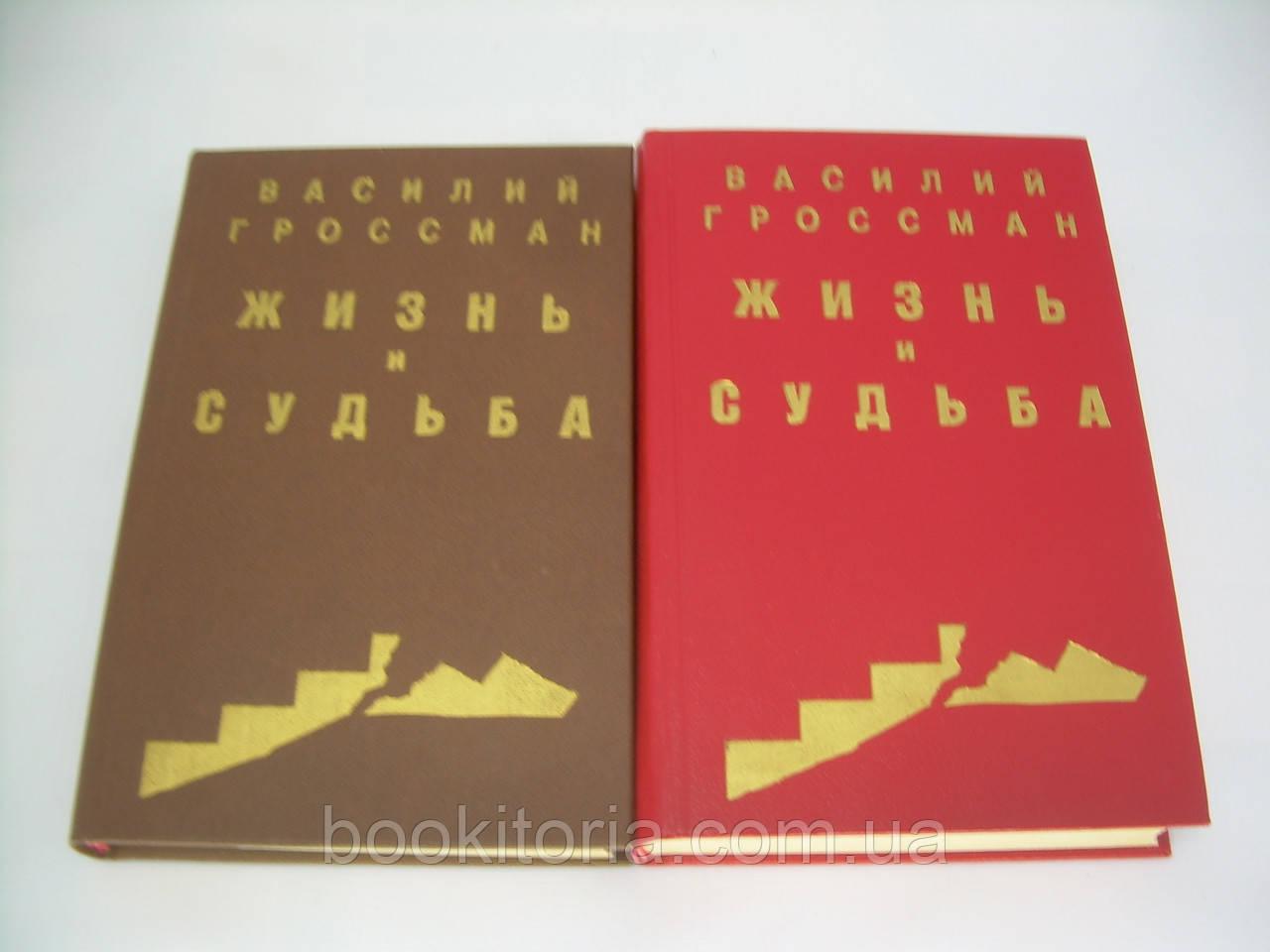 Гроссман В. Жизнь и судьба. В двух томах (б/у).